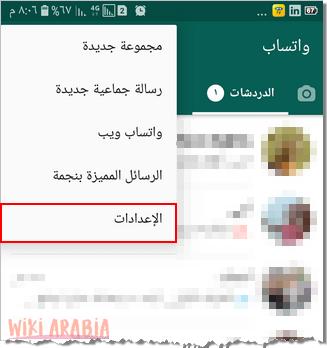 whatsapp-settings