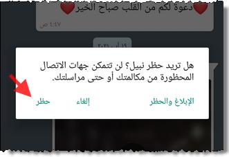 حظر جهة اتصال على واتساب whastapp block number