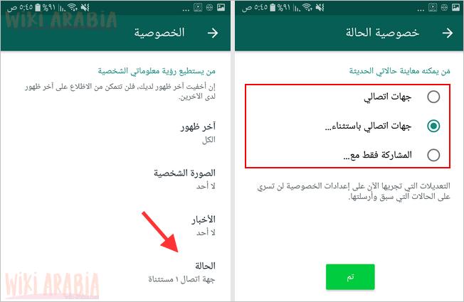 whatsapp status privacy اخفاء الحالة في واتساب